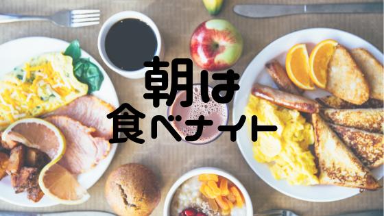 朝活の前には軽くご飯を食べる